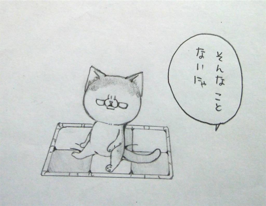 f:id:maricats:20200509164721j:image