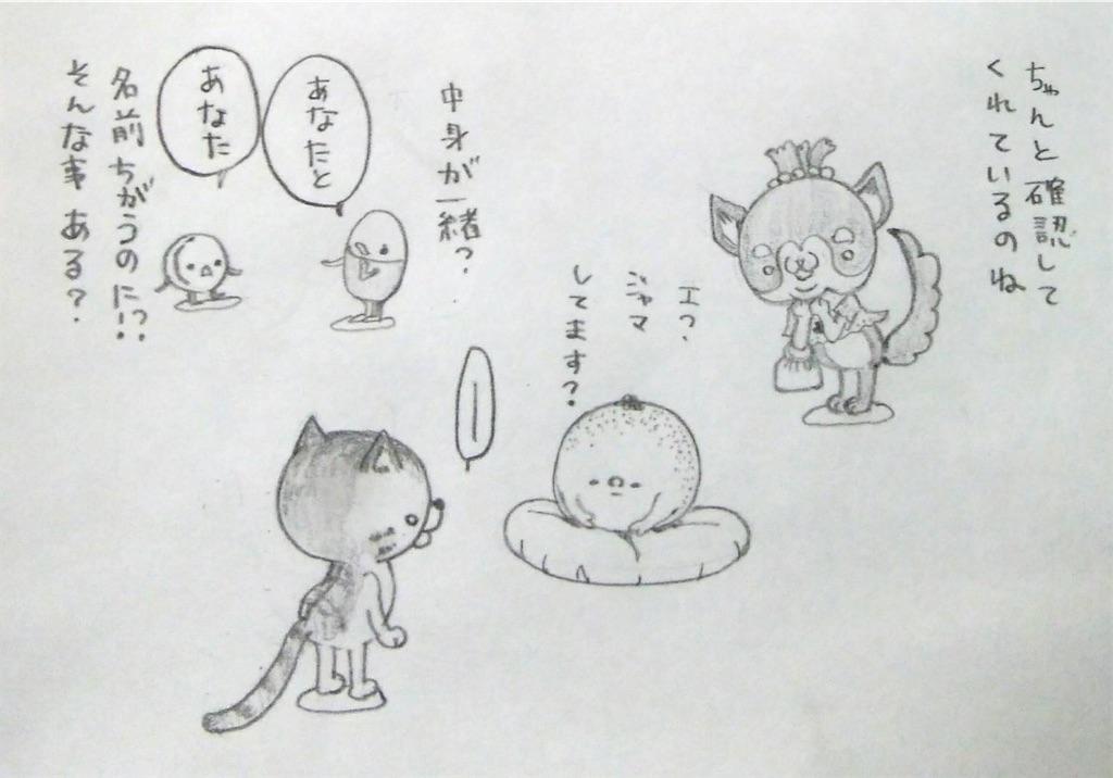 f:id:maricats:20200513230551j:image