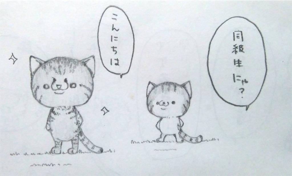 f:id:maricats:20200525193956j:image