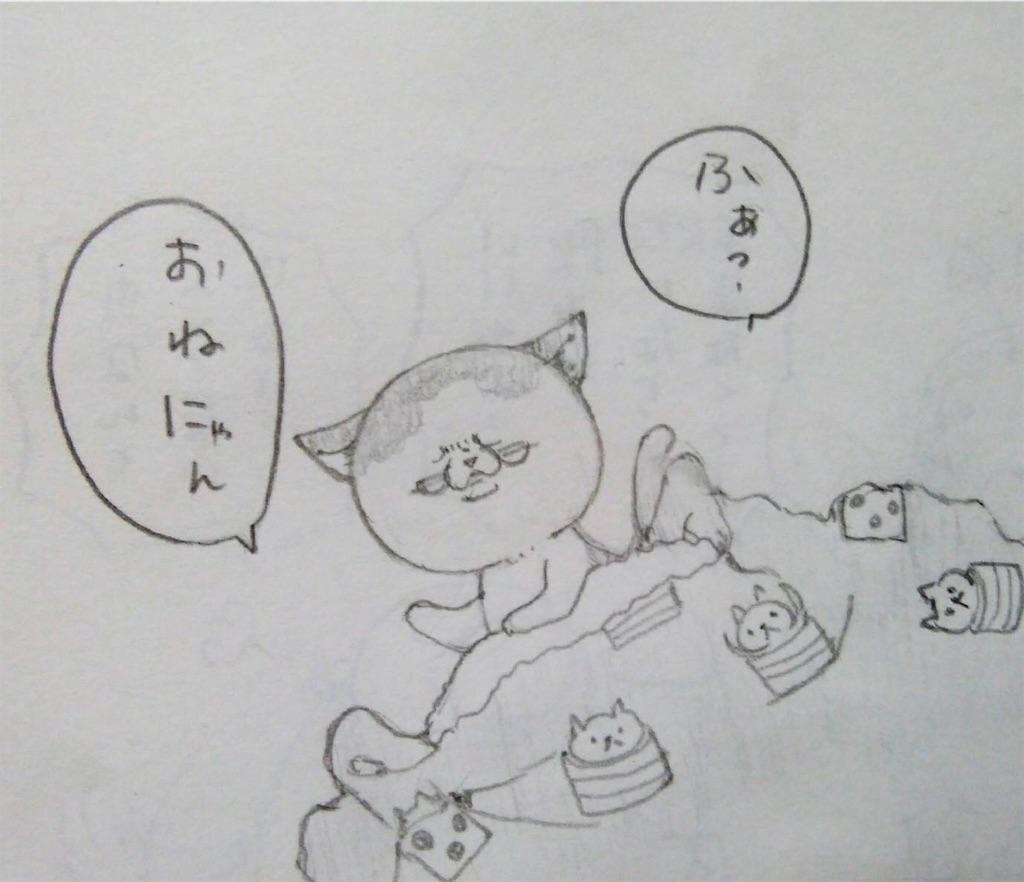 f:id:maricats:20200527191630j:image