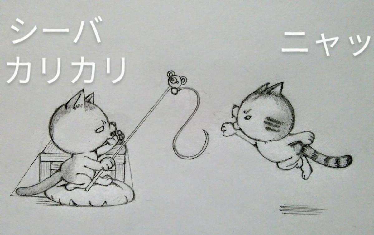 f:id:maricats:20200708221009j:plain
