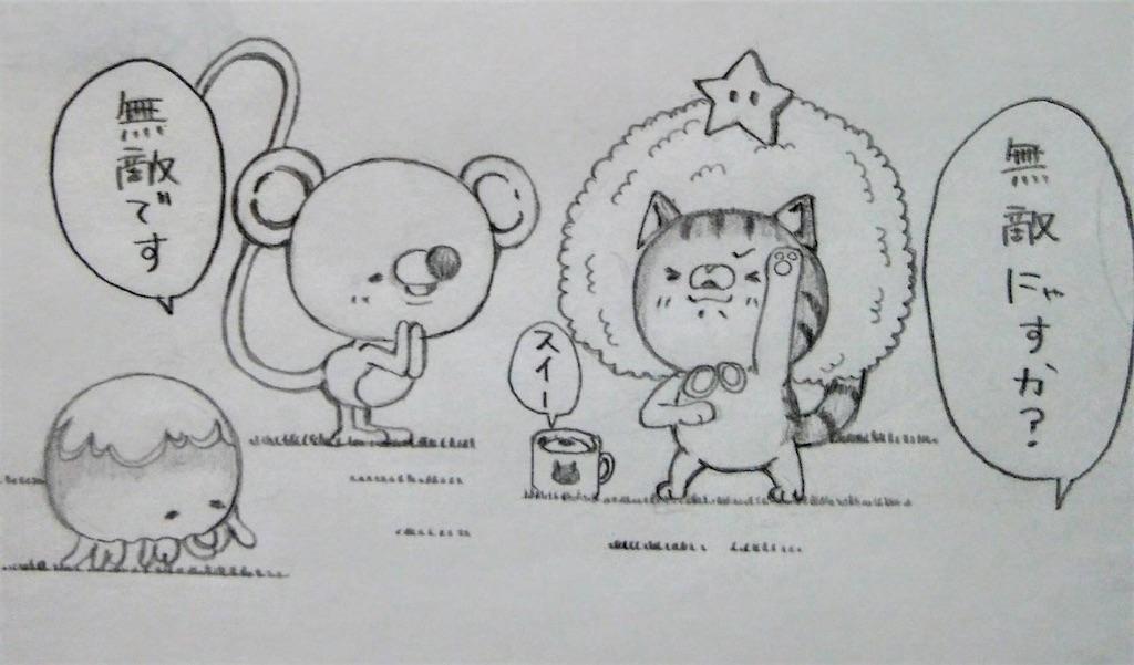 f:id:maricats:20200711222042j:image