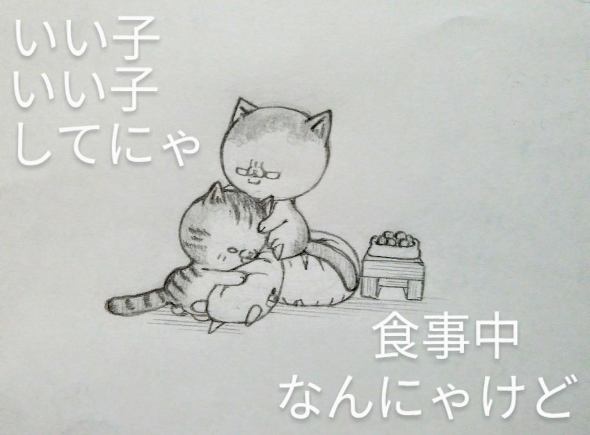 f:id:maricats:20200715212030j:plain