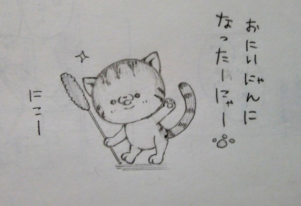 f:id:maricats:20200718130602j:plain