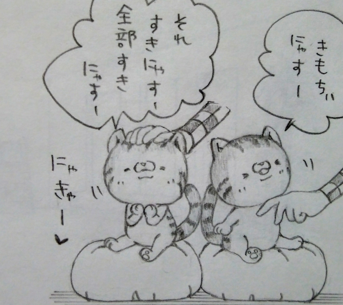 f:id:maricats:20200718133436j:plain