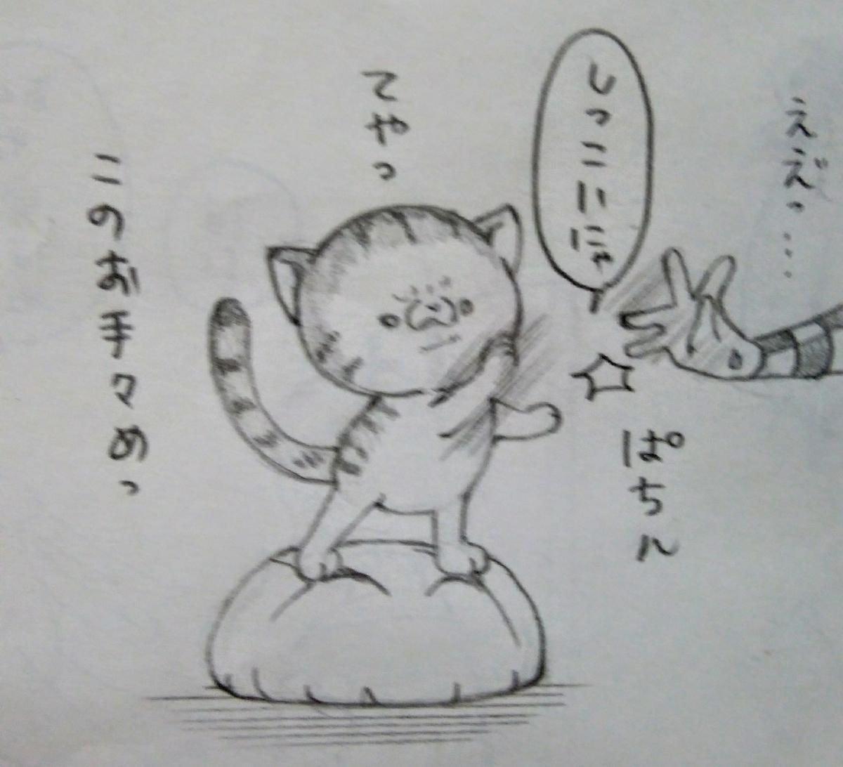 f:id:maricats:20200718133544j:plain
