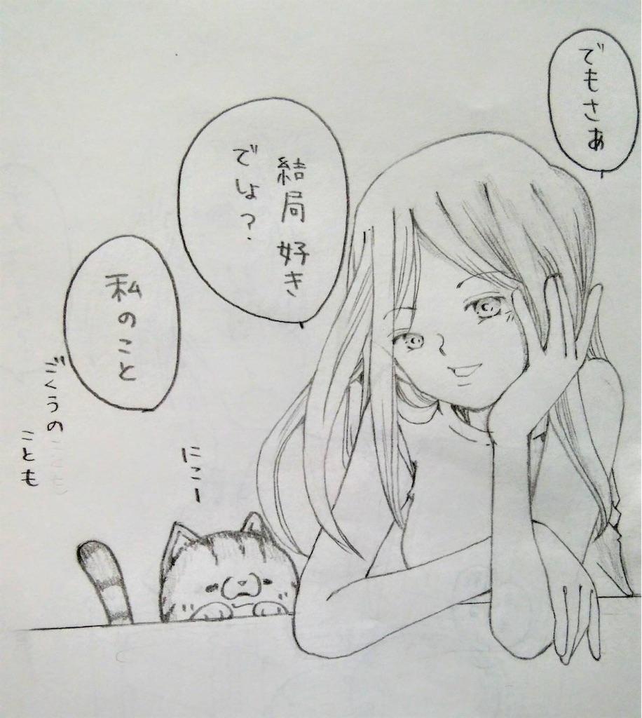 f:id:maricats:20200720205444j:image