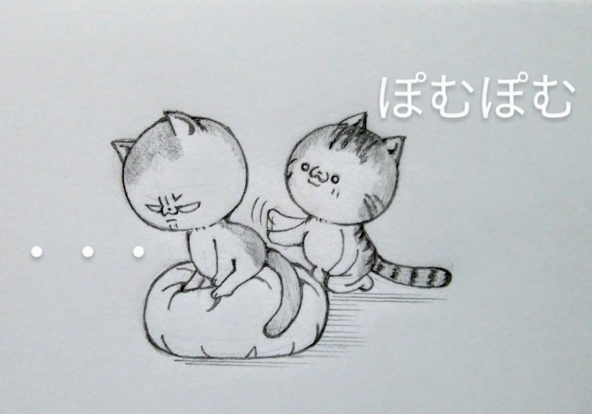 f:id:maricats:20200723212057j:plain