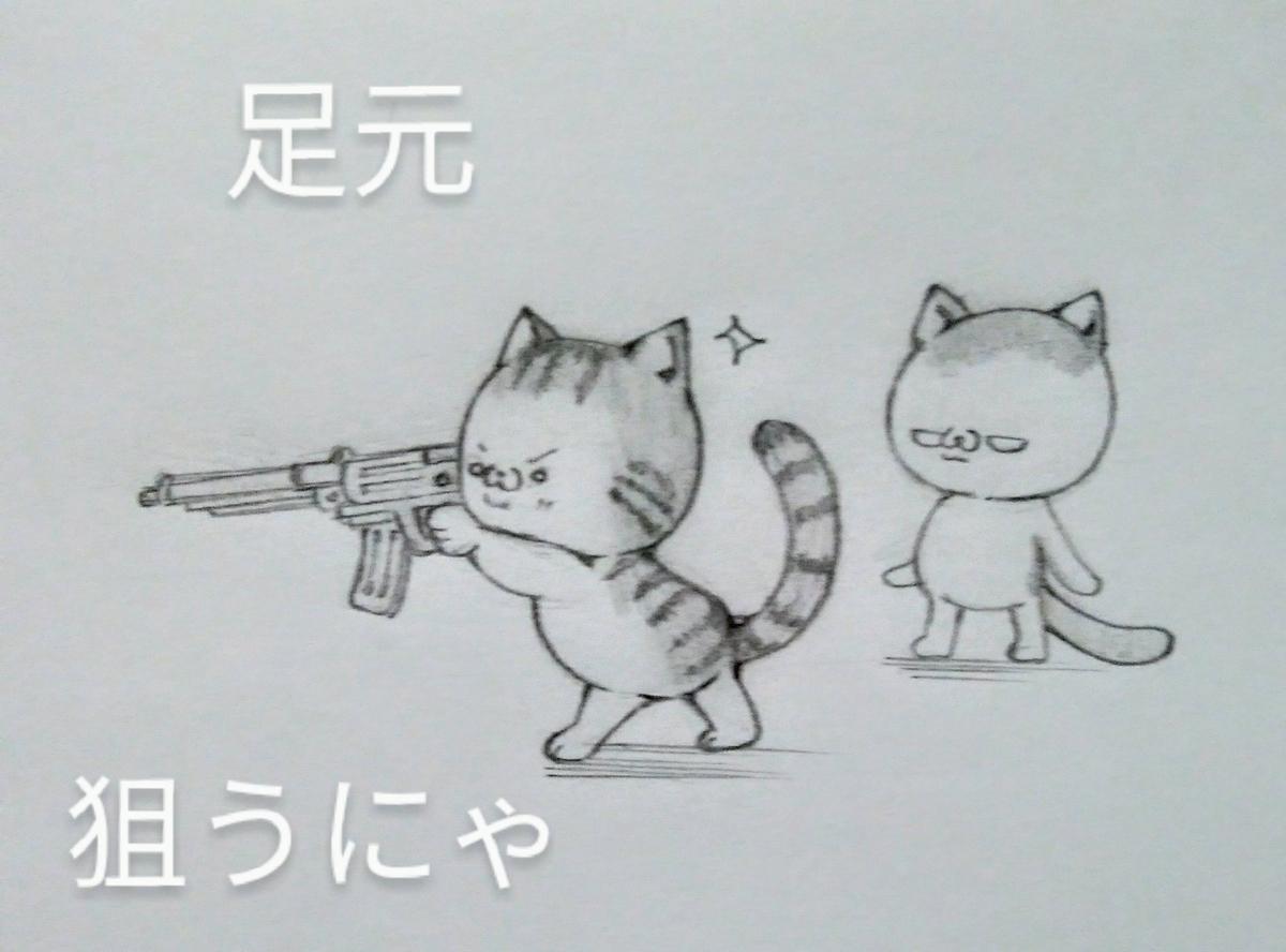 f:id:maricats:20200723215857j:plain