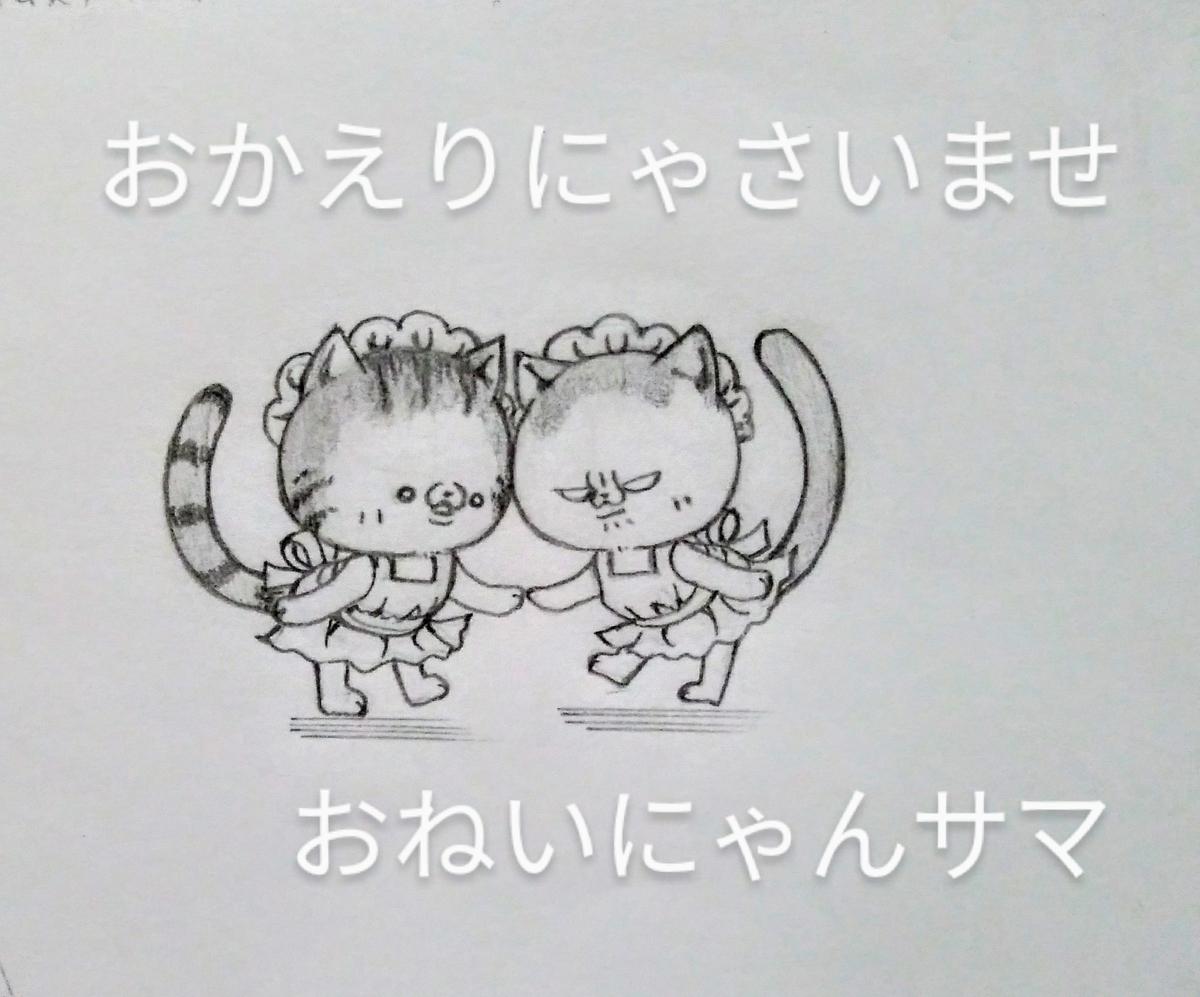f:id:maricats:20200725213903j:plain