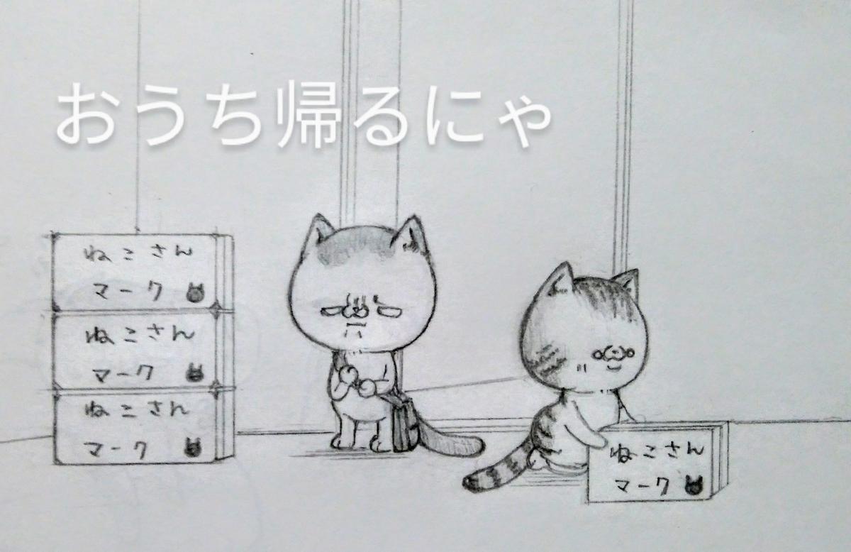 f:id:maricats:20200802232757j:plain