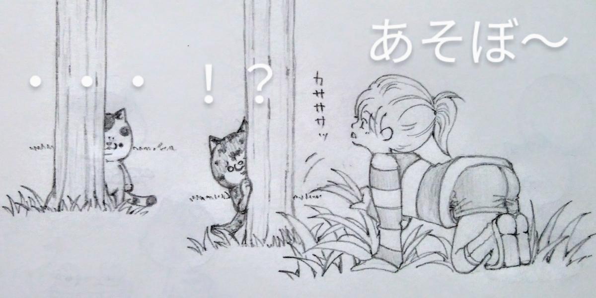 f:id:maricats:20200803202330j:plain