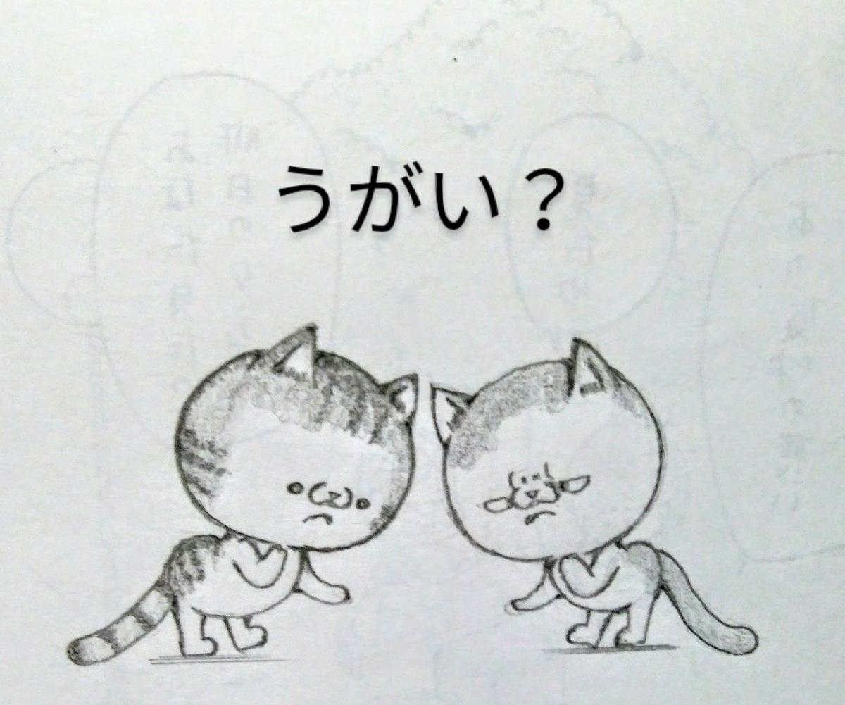 f:id:maricats:20200810191135j:plain