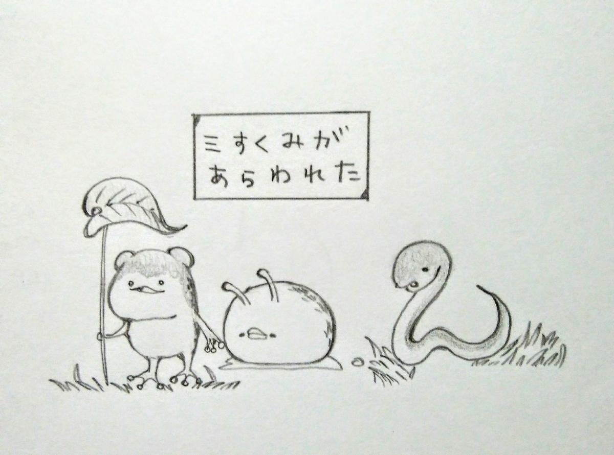 f:id:maricats:20200813192433j:plain