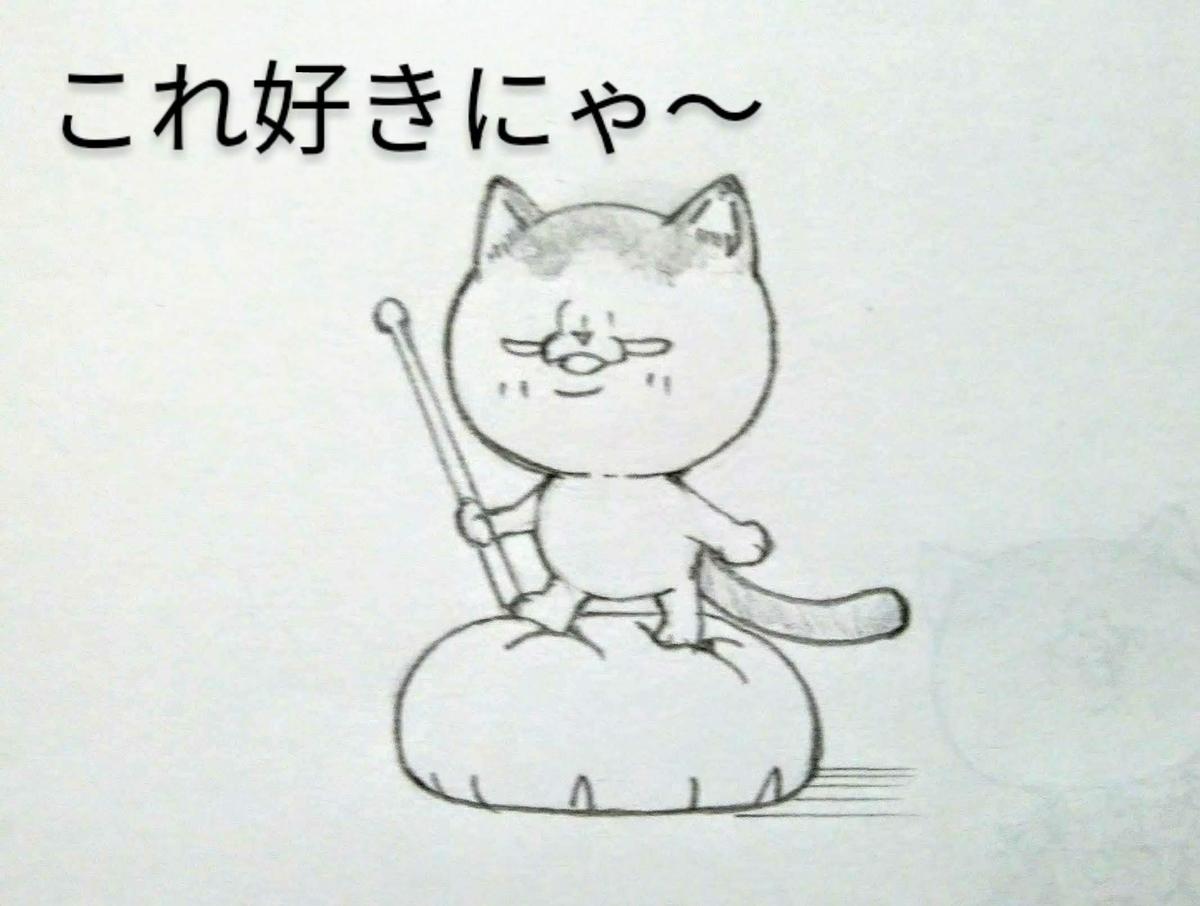 f:id:maricats:20200813193045j:plain