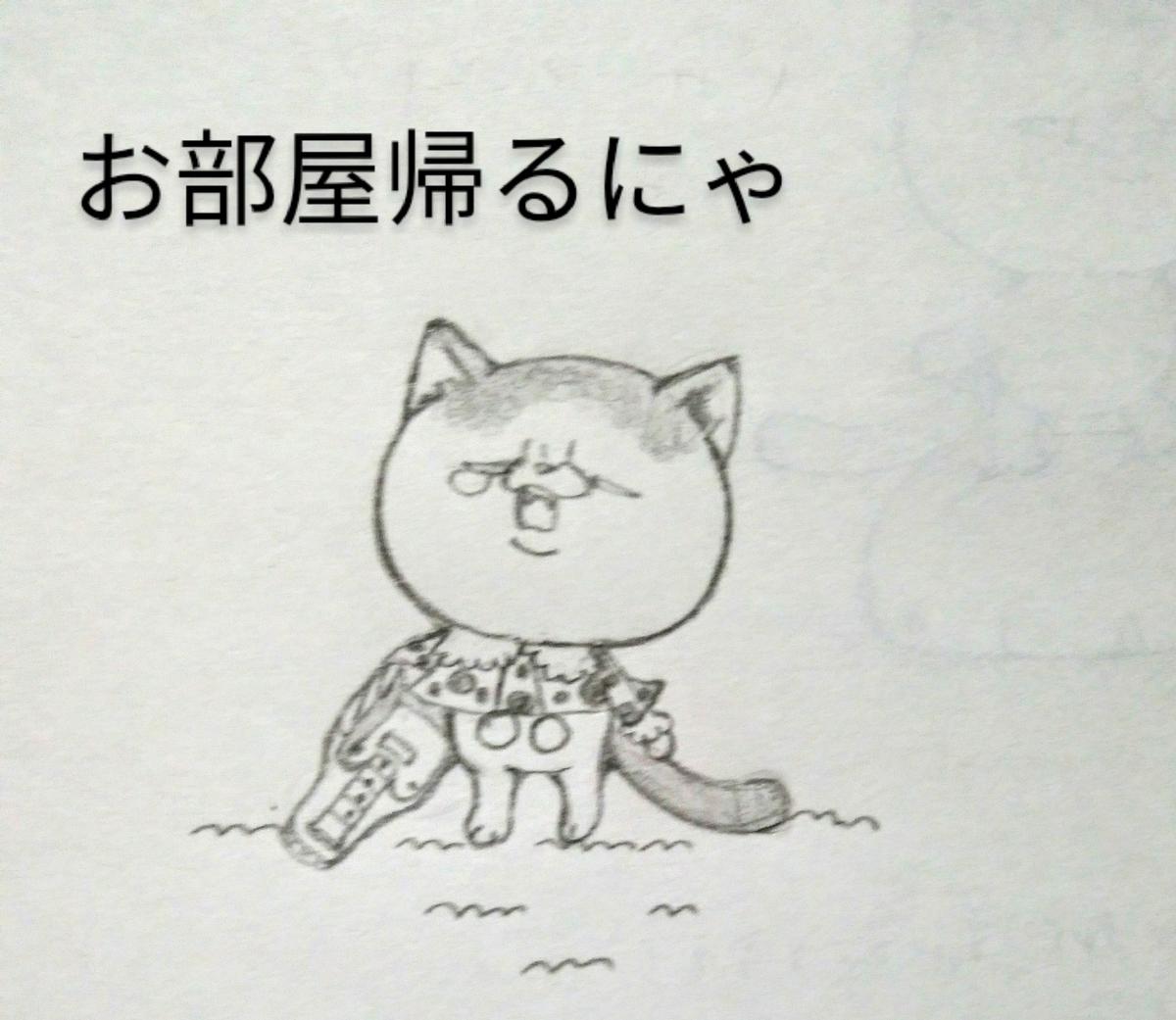 f:id:maricats:20200813204538j:plain