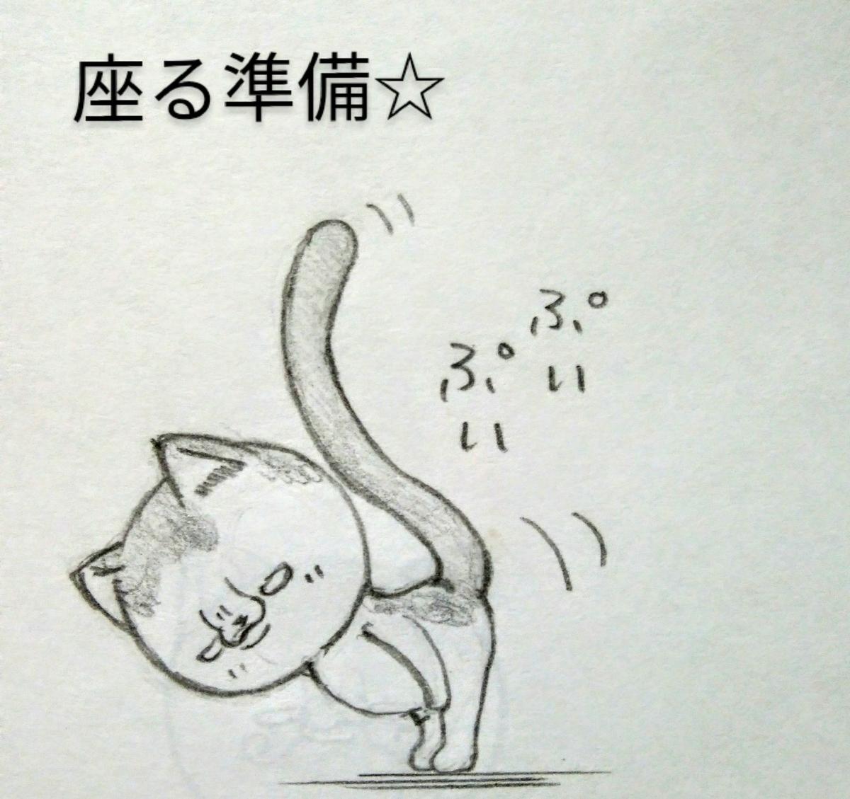 f:id:maricats:20200814215634j:plain