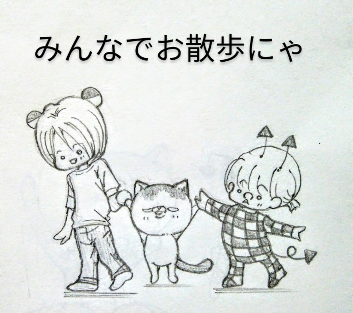 f:id:maricats:20200815093912j:plain