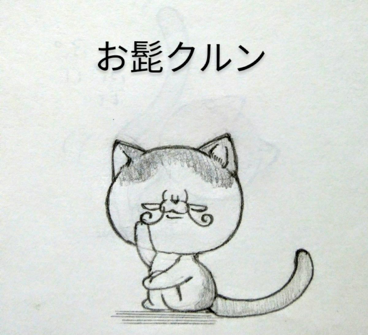 f:id:maricats:20200815104609j:plain
