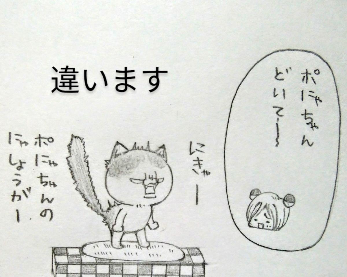 f:id:maricats:20200816120203j:plain