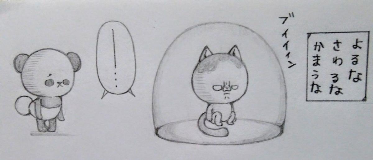 f:id:maricats:20200816141722j:plain