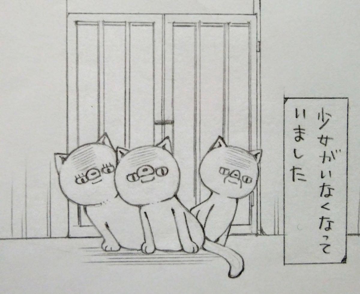 f:id:maricats:20200816150921j:plain