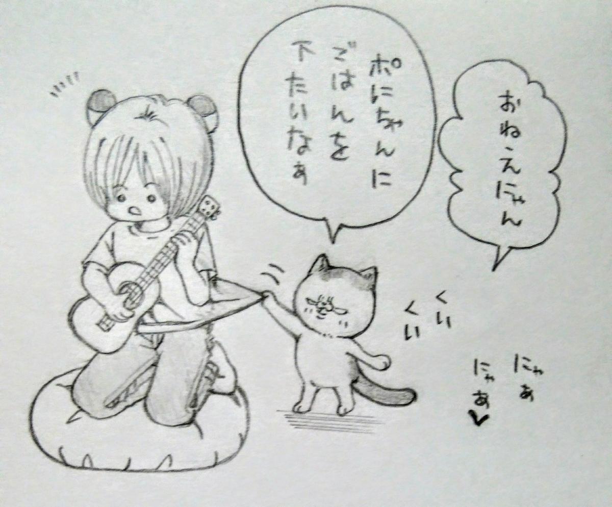 f:id:maricats:20200825002647j:plain