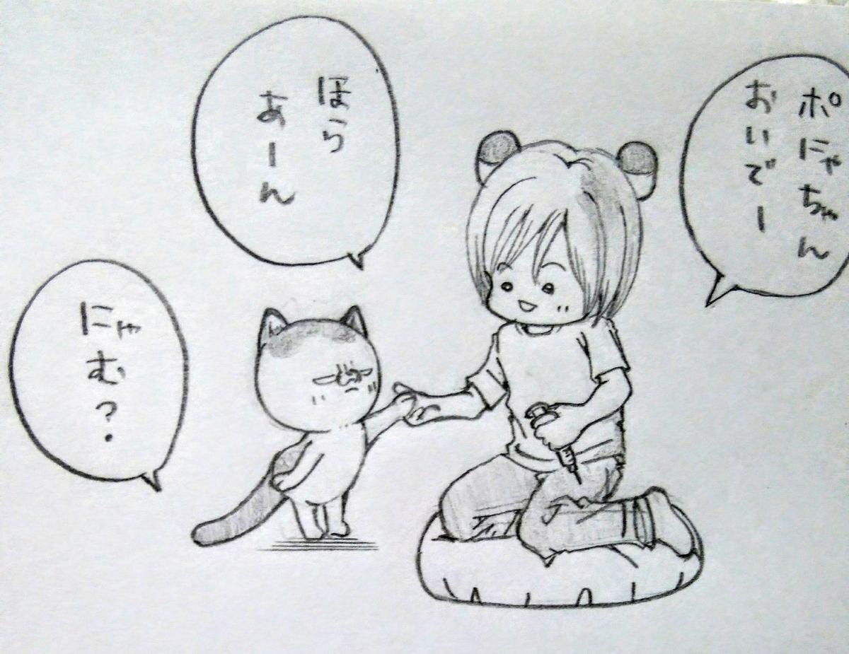 f:id:maricats:20200825003835j:plain