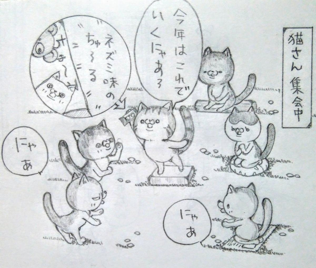 f:id:maricats:20200829141007j:plain