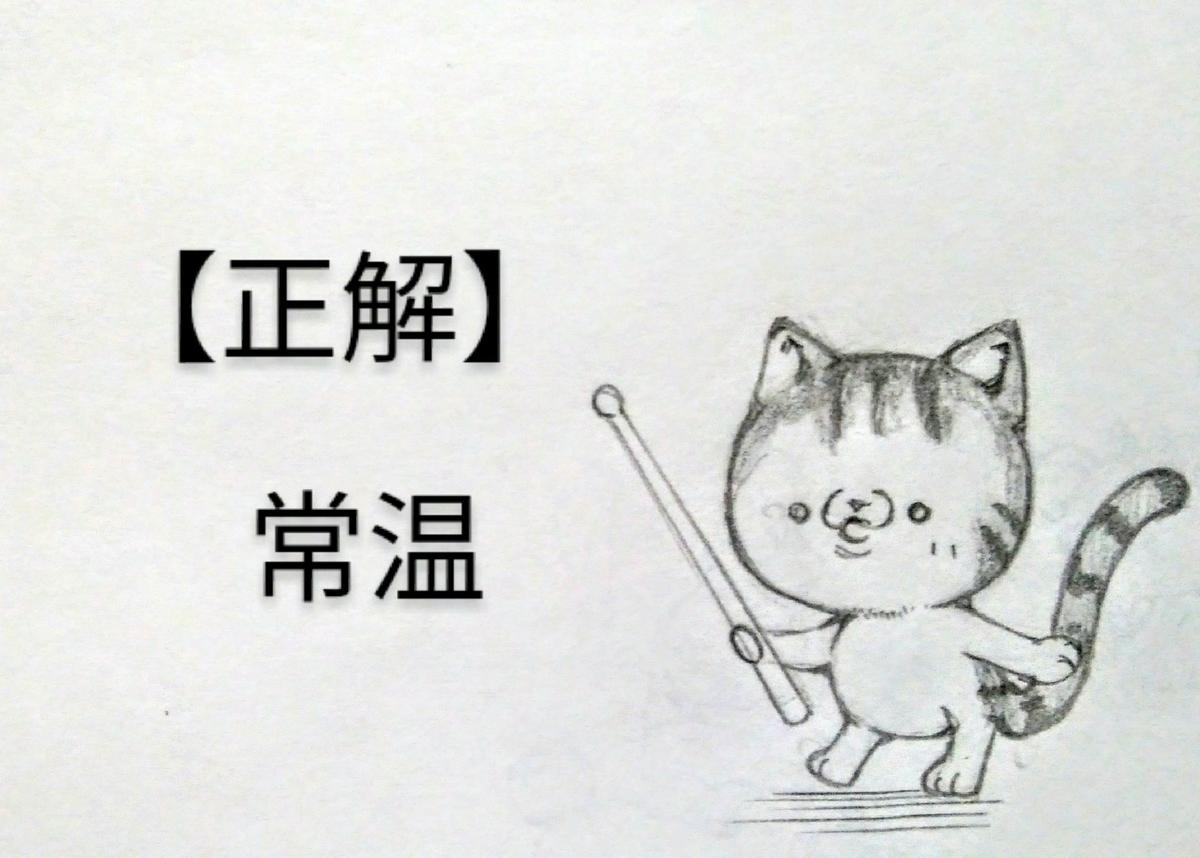 f:id:maricats:20200829145156j:plain