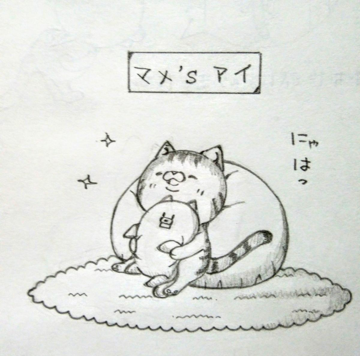 f:id:maricats:20200903235359j:plain