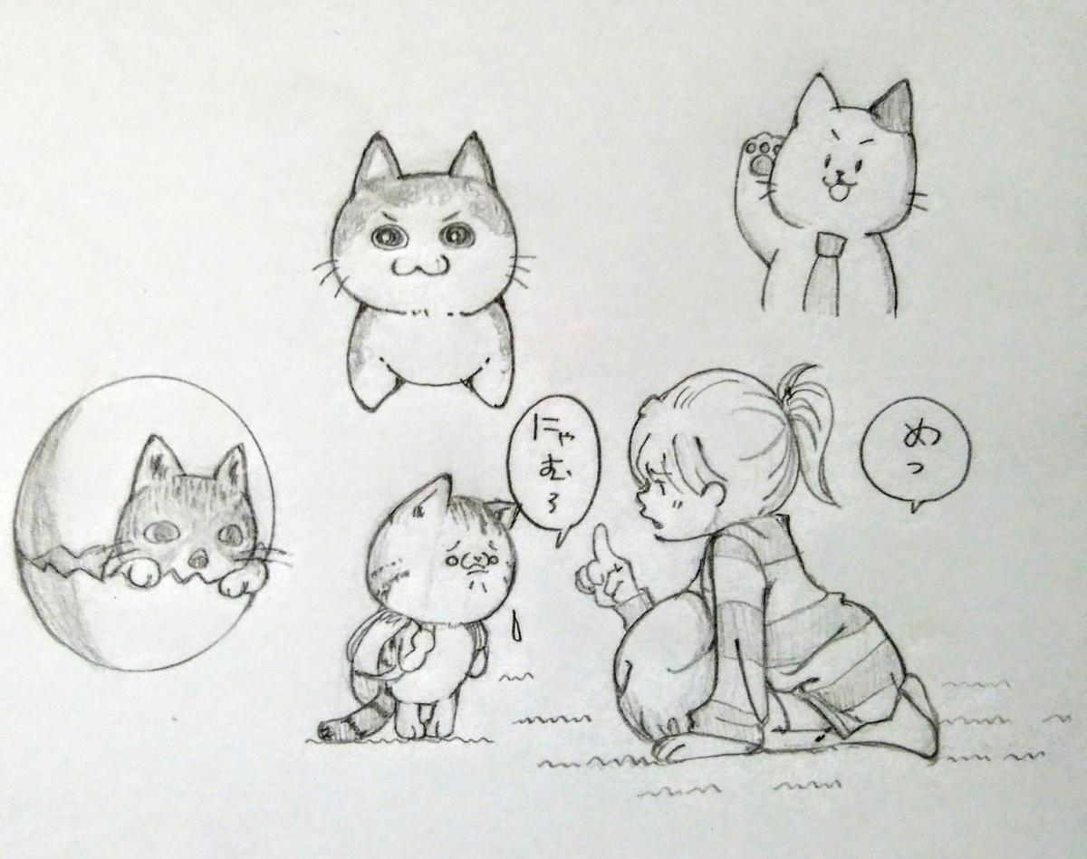 f:id:maricats:20200909203736j:plain