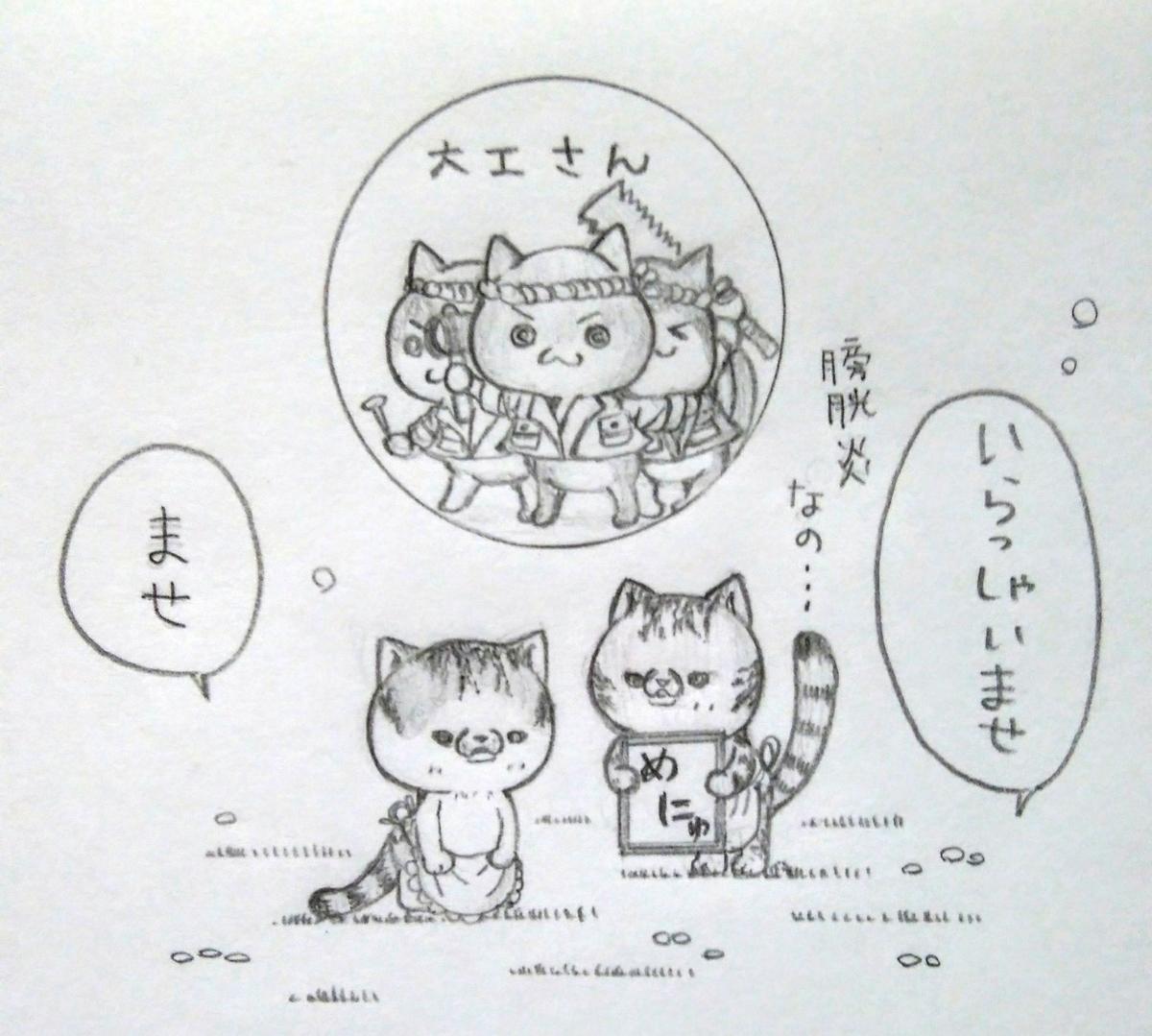 f:id:maricats:20200912092620j:plain