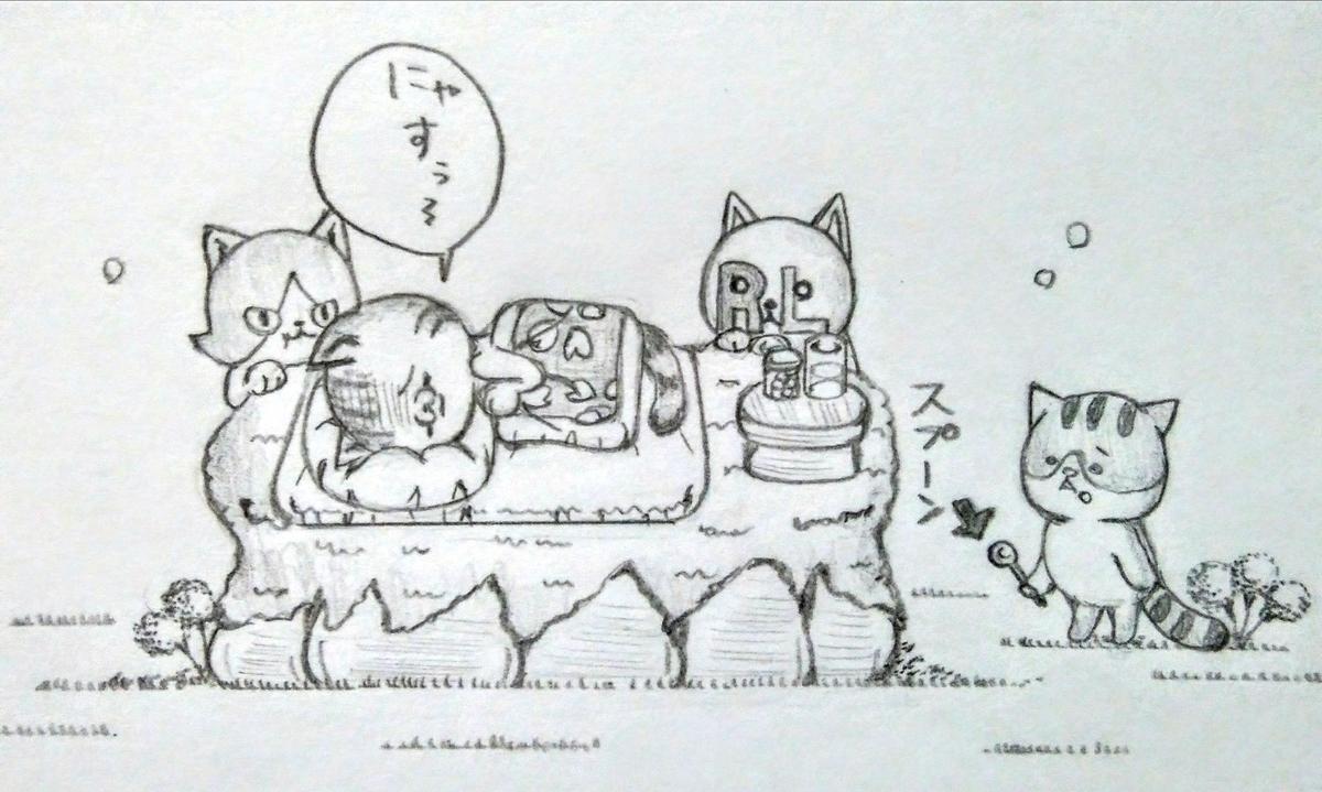 f:id:maricats:20200912094333j:plain