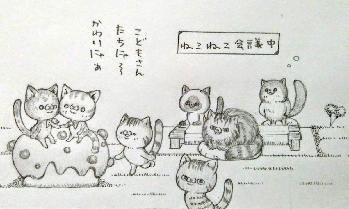f:id:maricats:20200912095115j:plain