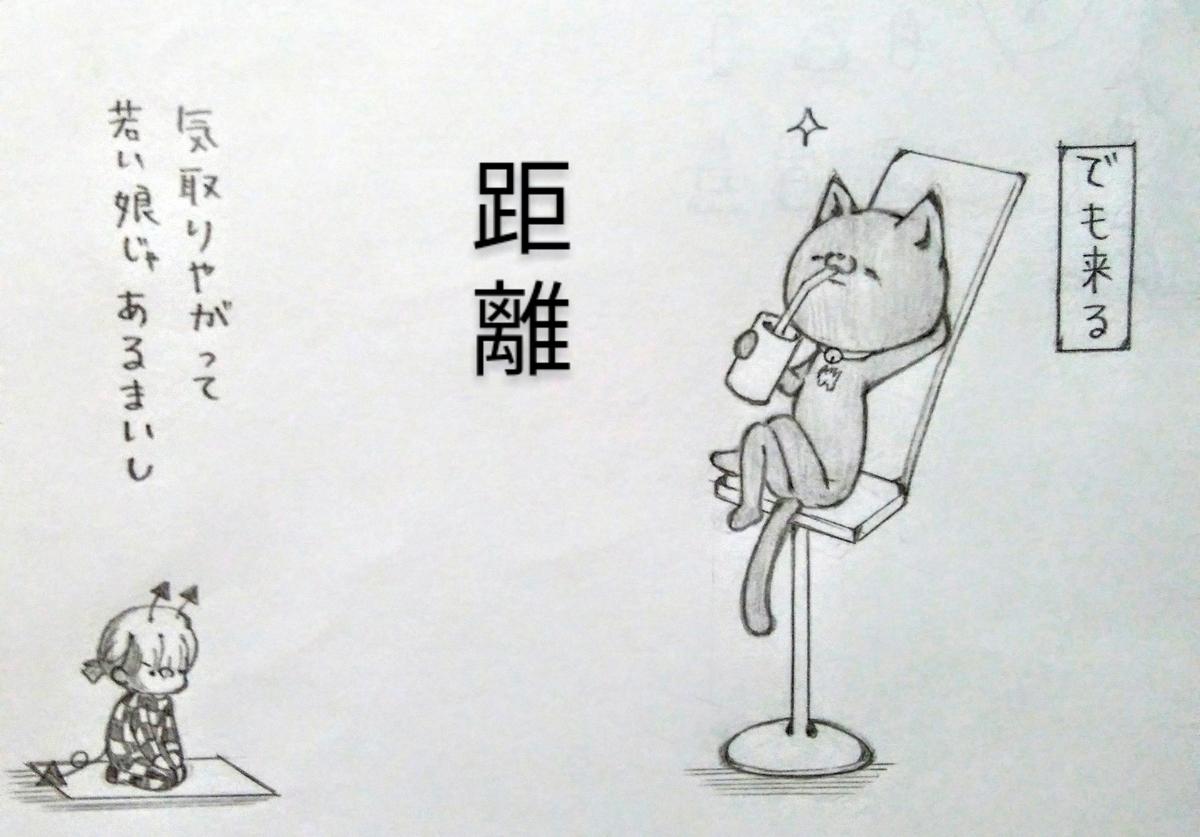 f:id:maricats:20200919155456j:plain