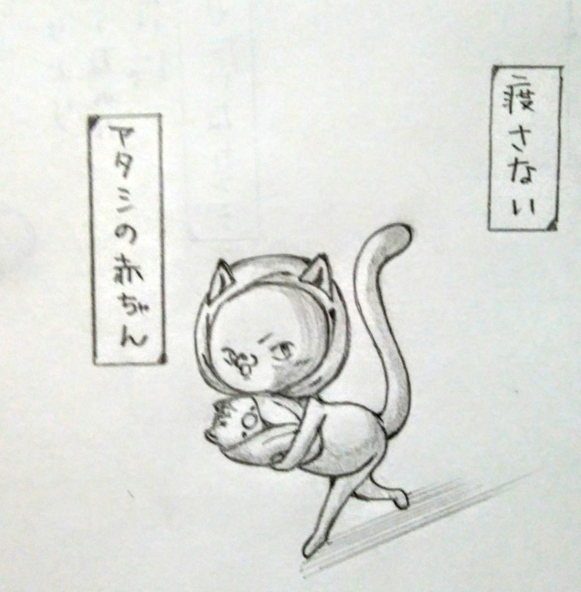 f:id:maricats:20200919160617j:plain