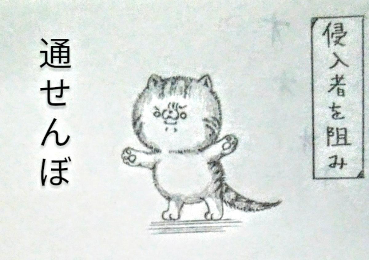 f:id:maricats:20200920171625j:plain