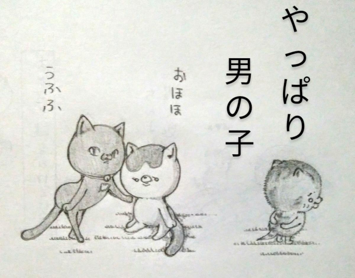f:id:maricats:20200920171930j:plain