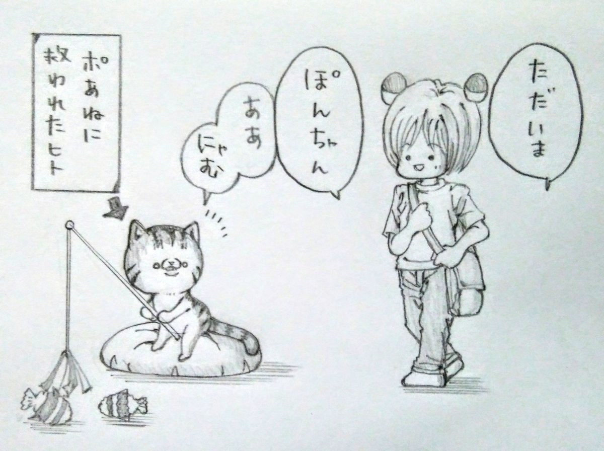 f:id:maricats:20200920235635j:plain