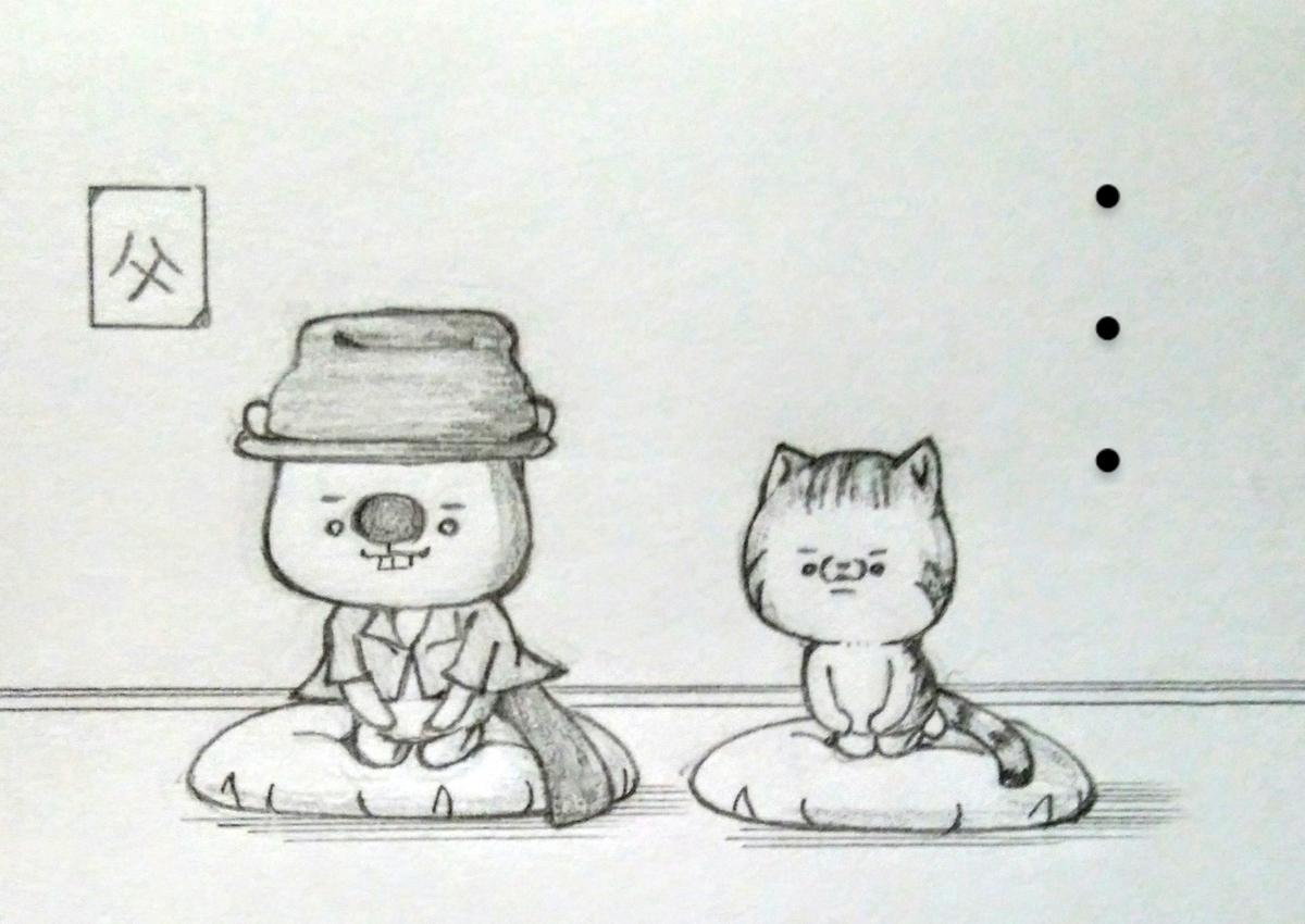 f:id:maricats:20200921000808j:plain