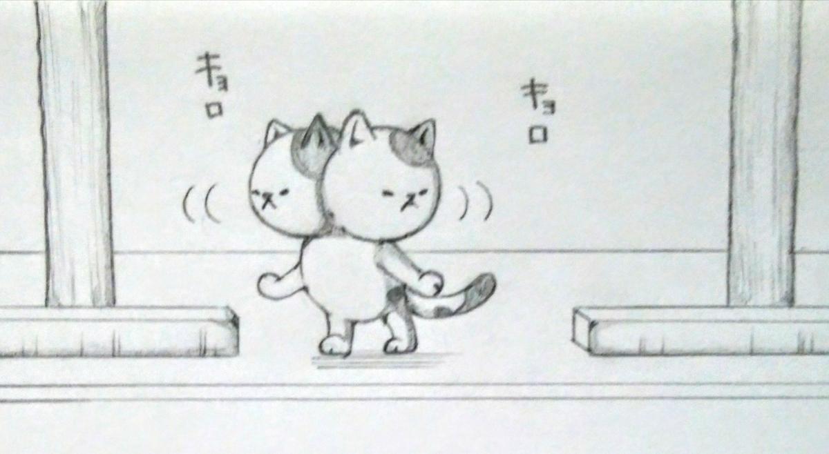 f:id:maricats:20200921232049j:plain