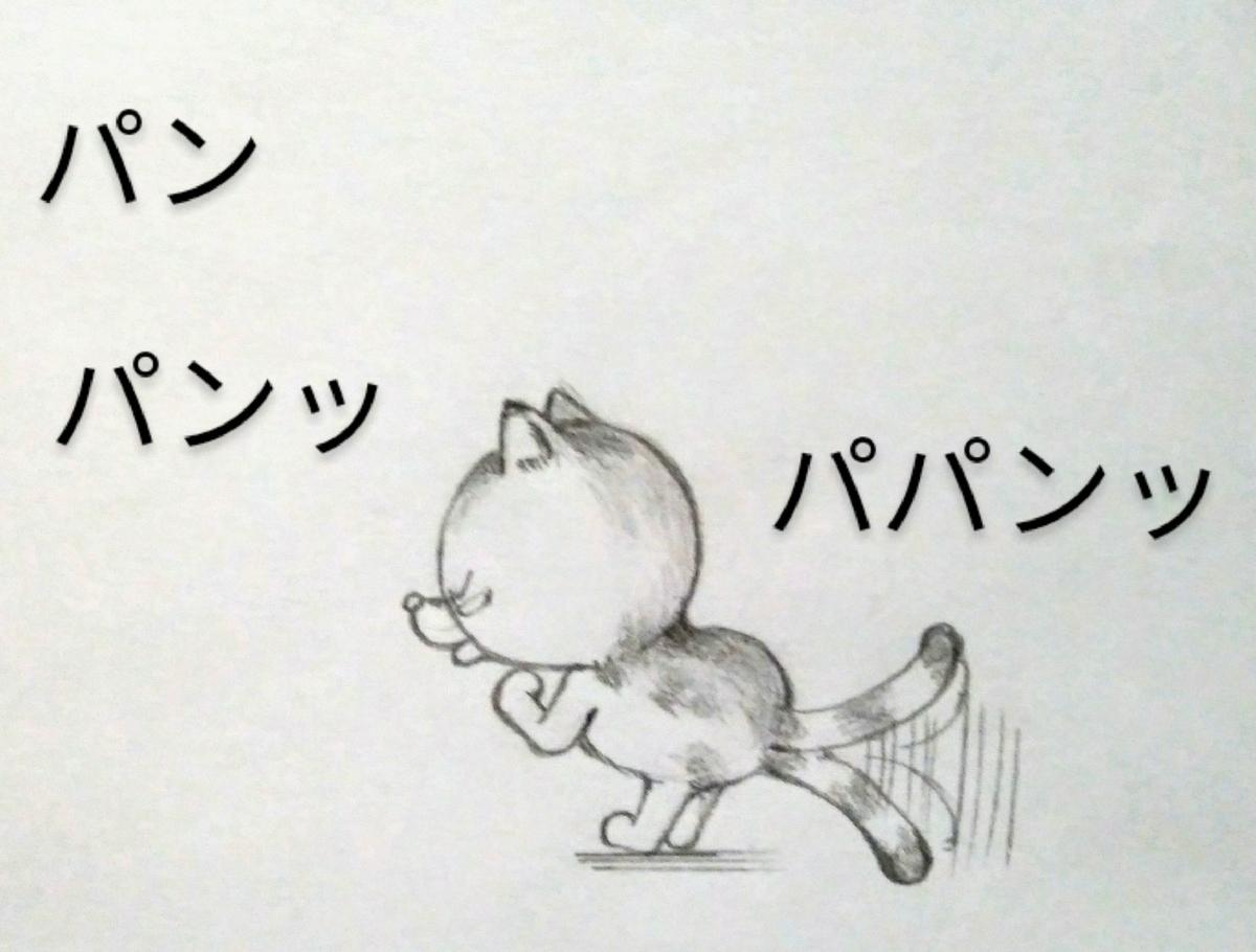 f:id:maricats:20200922234013j:plain