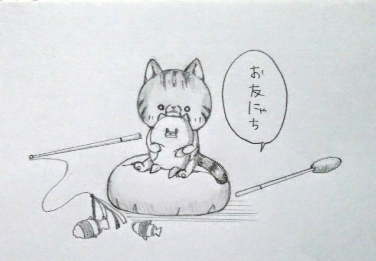 f:id:maricats:20200927200930j:plain