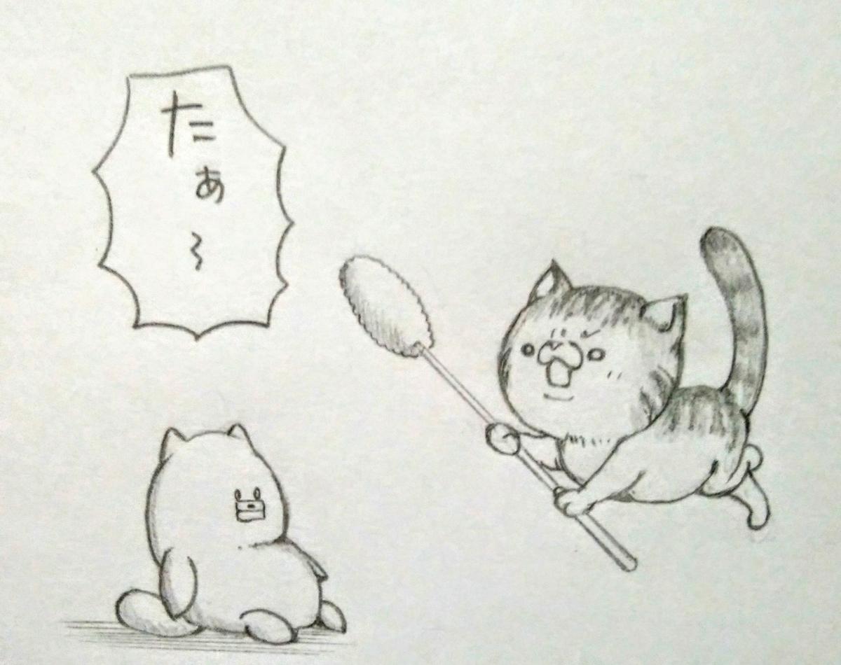 f:id:maricats:20200927203637j:plain
