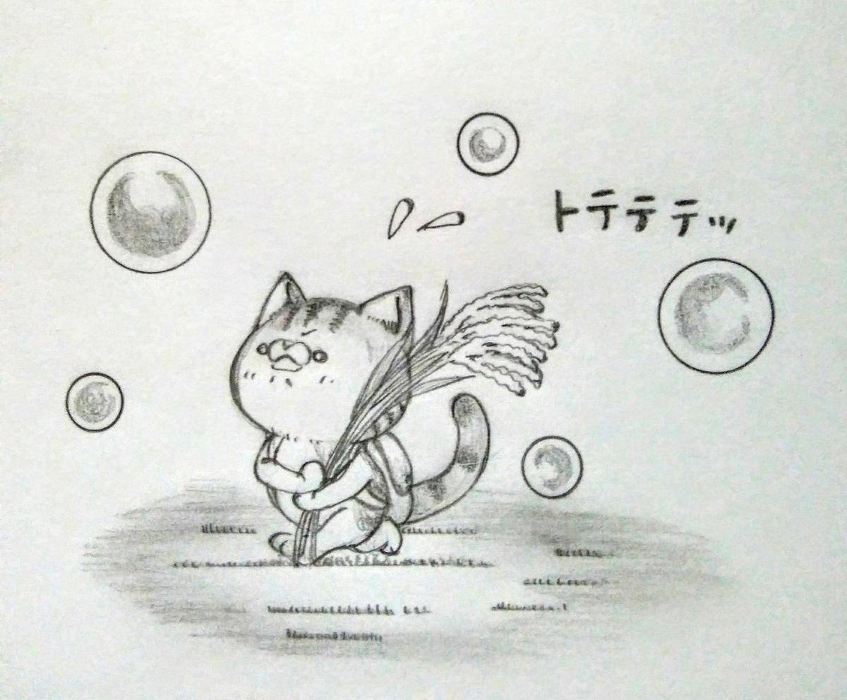 f:id:maricats:20200930234726j:plain