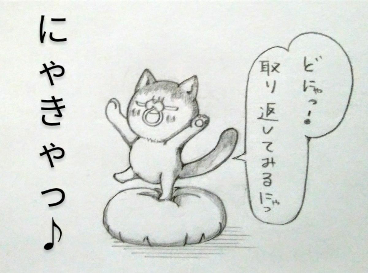 f:id:maricats:20201003165034j:plain