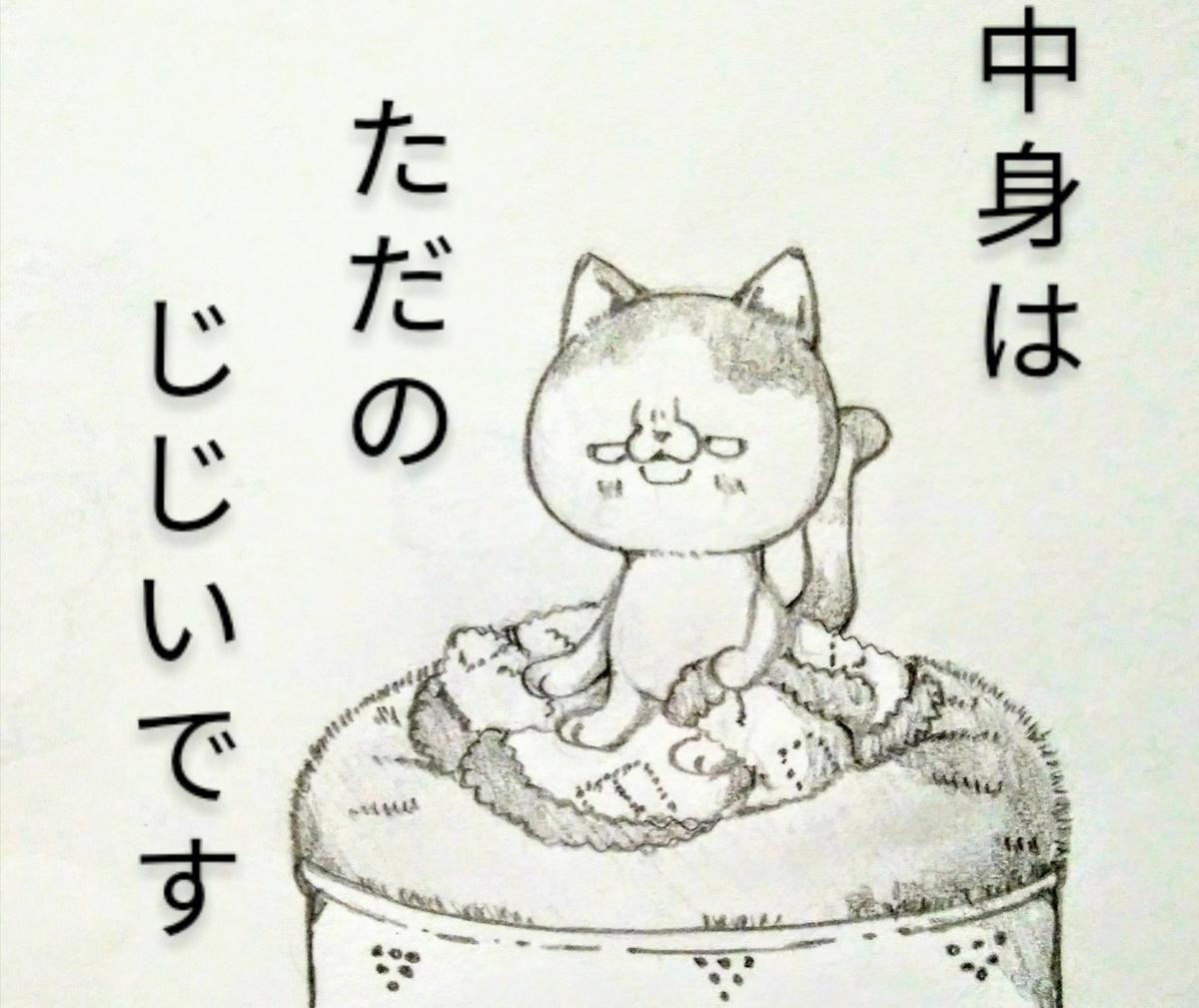f:id:maricats:20201009210900j:plain