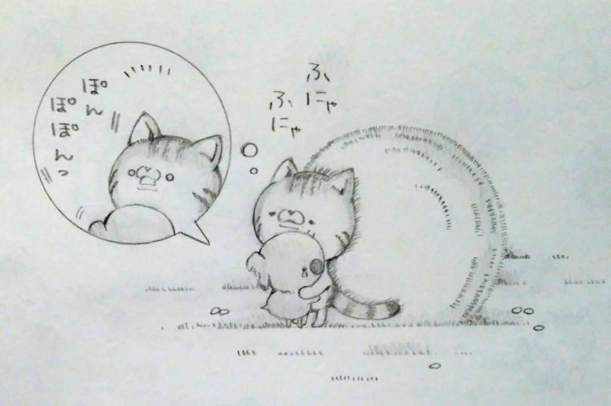 f:id:maricats:20201010204003j:plain