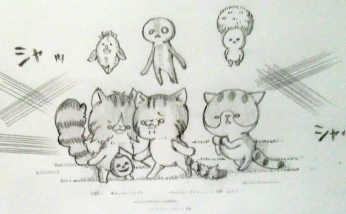 f:id:maricats:20201018142243j:plain